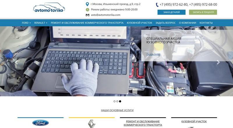 Сайт для авторемонтной компании Автомоторика