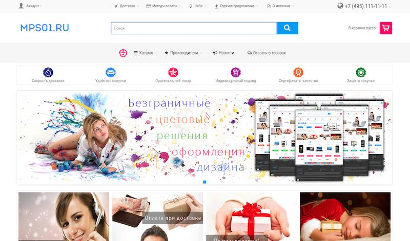 сайт магазина MPS01