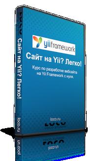 видеокурс по yii с нуля, уроки по yii, курс по разработке вебсайта на Yii