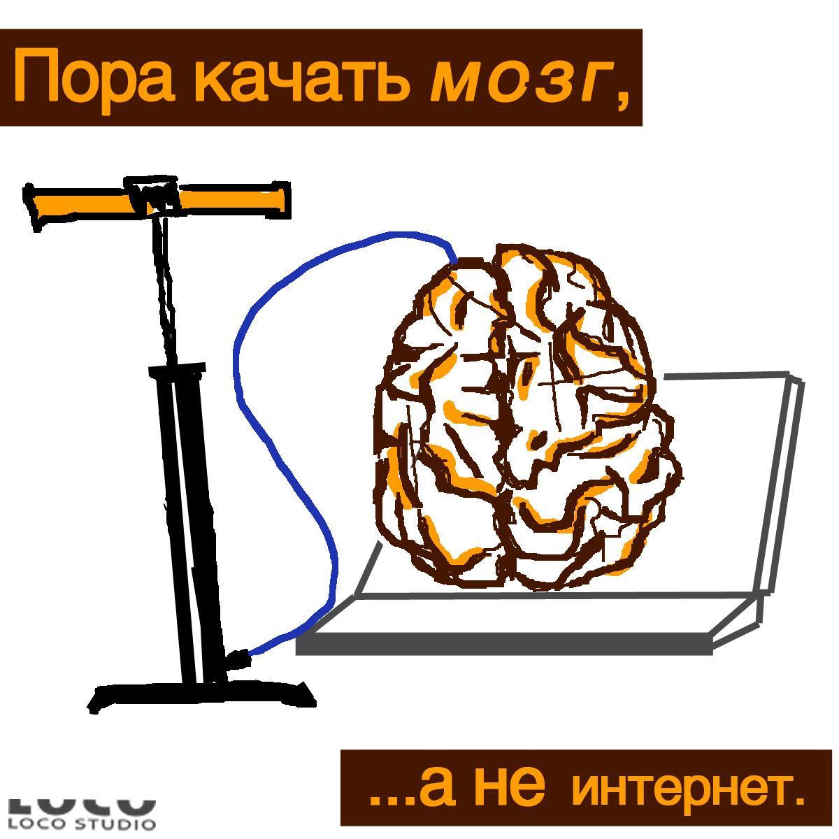 Рисунок на фразу: Пора качать голову, а не интернет.
