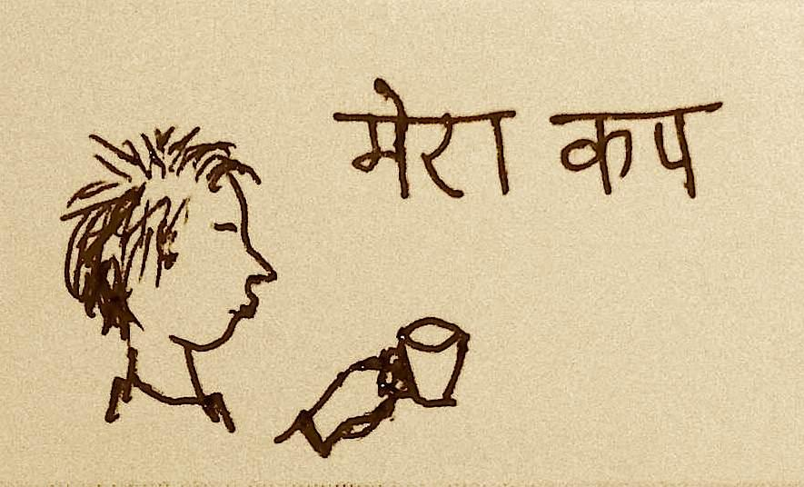 Рисунок на фразу: Моя чашка всё ещё пуста, учитель.