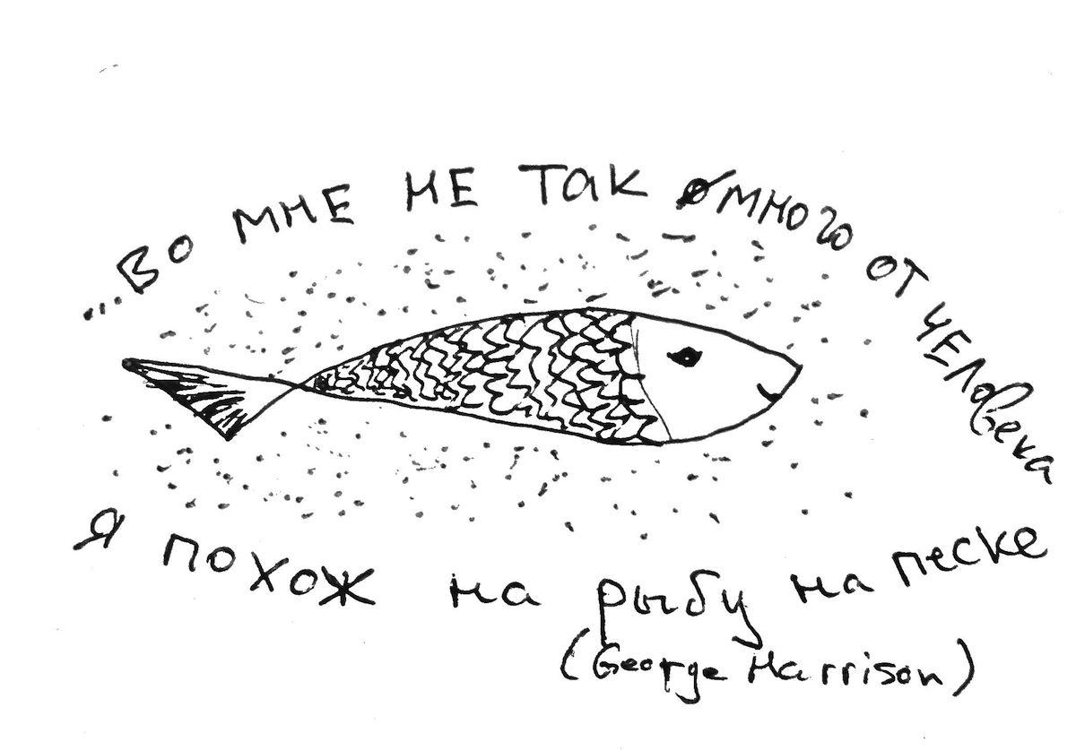Рисунок на фразу: Not so much of a man, more a fish on the sand