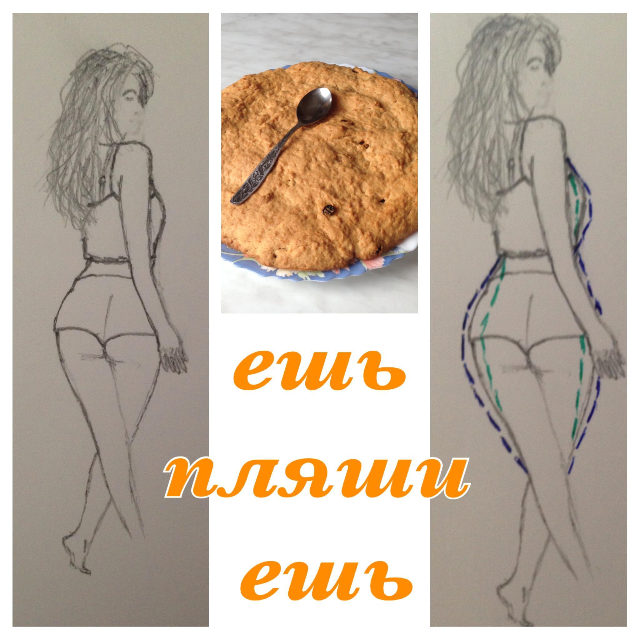 Рисунок на фразу: Ешь, пляши, ешь