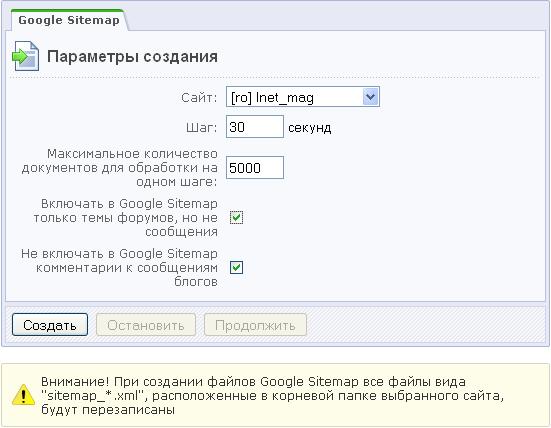 Как создать sitemap на битрикс автоматизация работы специалистов департамента продаж