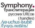 Symphony CMS: транслитерация русских символов в строке URL (russian handles)