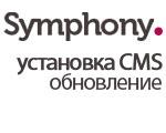 Symphony CMS: Установка и обновление системы