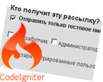 CodeIgniter: Рассылка email по выбранным группам зарегистрированных пользователей и списку незарегистрированных пользователей