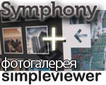 Фотогалерея SimpleViewer на Symphony и ансамбль SimpleViewer Ensemble