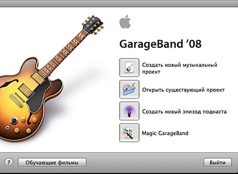 Создание рингтона для iphone в программе GarageBand