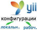Настройка файла main.php в приложении на Yii: конфигурации для локальной разработки и для сервера. Наследование конфигураций.