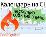 Календарь c несколькими событиями в один день на CodeIgniter (Calendar Multiple Events Per Day)