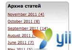 Yii: Добавляем архив статей по месяцам