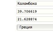 Google Maps: Часть 3. Как получить координаты места по адресу. HTML-геокодер для Google Maps JavaScript API v3.
