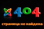 Cтраница 404 со своим дизайном (Joomla 1.5)