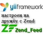 Yii: Добавление RSS-ленты на сайт, с использованием библиотеки Zend_Feed из Zend Framework