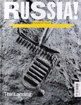 Брендинг территорий: Россия