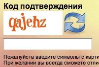 Yii: Оформление CAPTCHA. Наводим красоту на капчу в Yii.