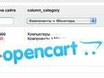 Модуль vQMod для OpenCart
