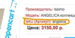 Opencart: показ SKU в списке товаров (product/category) и на странице товара (product/product)