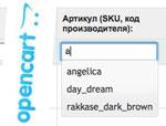 Opencart: Добавляем колонку SKU (поиск, фильтр, автодополнение, сортировка) в список товаров в backend