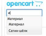 Opencart: Улучшенный поиск при вводе атрибутов к товарам (не только по началу слова)