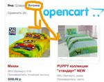 """OpenCart: Как установить по умолчанию вид """"Витрина"""" вместо """"Список"""""""