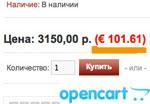 OpenCart: отображать несколько валют для цены на карточке продукта (товара)