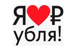 Значок рубля для сайта
