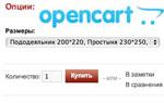 OpenCart: Как установить значение опции по умолчанию в карточке товара (без «---Выберите---»)