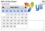 Yii: Добавляем ввод даты с помощью CJuiDatePicker