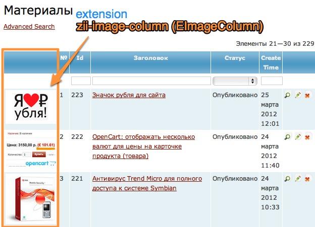 Расширение zii-image-column (EImageColumn) для отображения изображений в CGridView