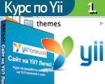 Сайт на Yii с нуля. Урок 1.