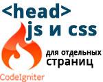 CodeIgniter: Подключение JS и CSS файлов там, где это нужно.