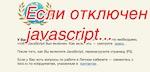 Хороший тон: Если у пользователя отключен Javascript в браузере или устаревшая версия браузера