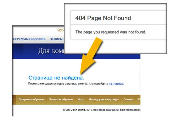 CodeIgniter и TeamSense: Делаем свой вид для страницы с ошибкой 404, настраиваем правильную отдачу статусов в HTTP headers