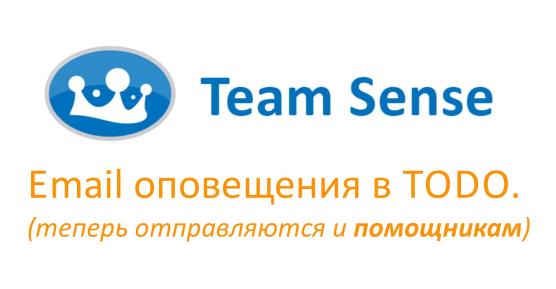 Team Sense: Теперь Email-оповещения в TODO можно отправлять как для руководителя задачи, так и для помощников.