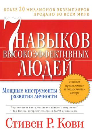 """Стивен Р. Кови – """"7 навыков высокоэффективных людей: Мощные инструменты развития личности."""""""