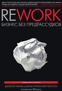 Rework: Бизнес без предрассудков. (37signals)