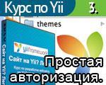 Курс по Yii с нуля. Урок 3. Создаём новых пользователей. Организуем простую систему авторизации. Аутентификация, пароли, соли.