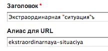 Yii: Транслитерация URL-адреса (автоматическое создание псевдонима для url из заголовка)