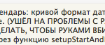 Как на mac'е изменить регистр текста с прописных (lowercase) на строчные (uppercase) буквы и наоборот