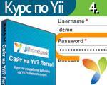 Курс по Yii с нуля. Урок 4. Дорабатываем простую работу с пользователями: хранение пароля при редактировании пользователя.