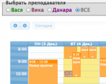 Team Sense: В календарь-расписание уроков добавлено разделение по преподавателям, которым присвоены свои цвета.