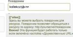 Транслитерация псевдонимов из заголовков в MODX Revolution