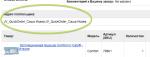 Opencart: Вставляем имя покупателя в модуле JV_QuickOrder - быстрый заказ товара