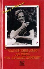 """Ричард Фейнман — """"Какое тебе дело до того, что думают другие?"""""""