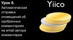 Разработка сайта на Yii с нуля. Урок 6. Автоматич. отправка оповещений об одобренных комментариях на email автора комментария