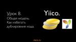 Разработка сайта на Yii с нуля. Урок 8. Вызов в моделях функции, общей для них. Как избегать дублирования кода?