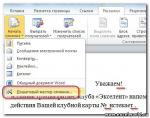 Слияние данных MS Excel и MS Word