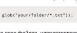 PHP: Как удалить файлы по маске?